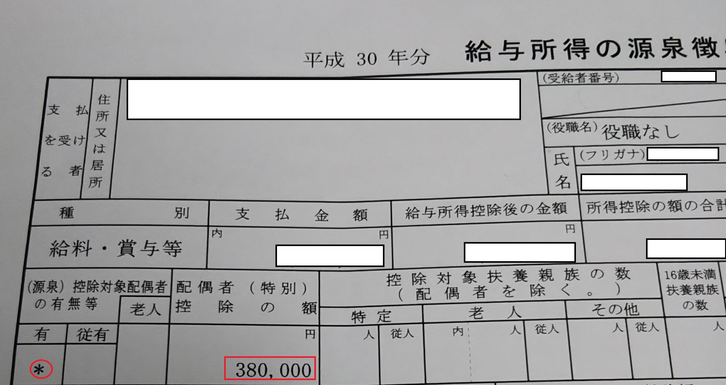配偶 者 控除 と は No.1195 配偶者特別控除|国税庁